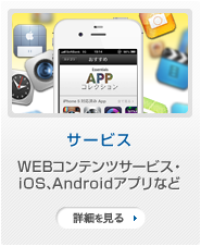【サービス】WEBコンテンツサービス・iOS、Androidアプリなど