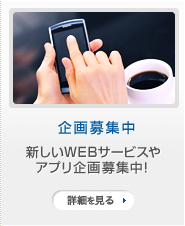 【企画募集中】新しいWEBサービスやアプリ企画募集中!