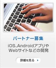 【パートナー募集】iOS、AndroidアプリやWebサイトなどの開発